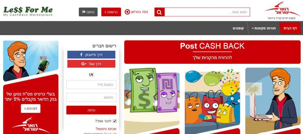 post cashback החזר כספי דואר ישראל