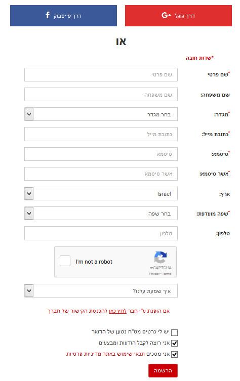 טופס הרשמה ארוך ומייאש - פוסט קאשבק של דואר ישראל