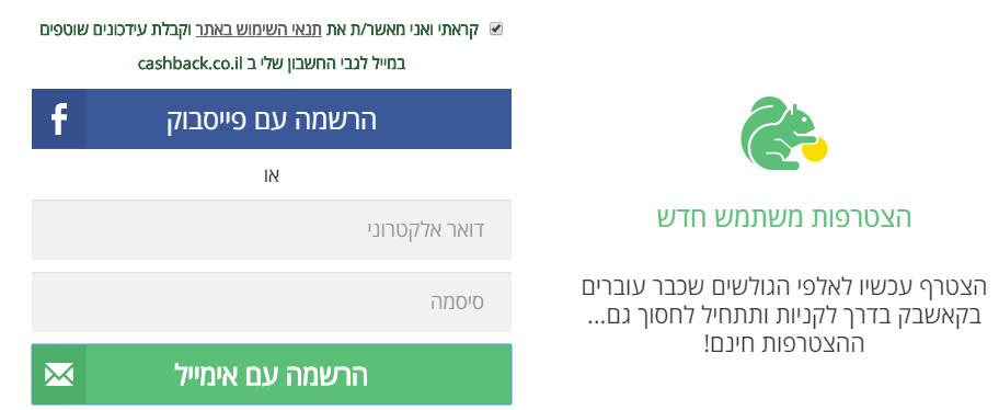 Cash-bacl Register - הרשמה לשירות קאשבק ישראל